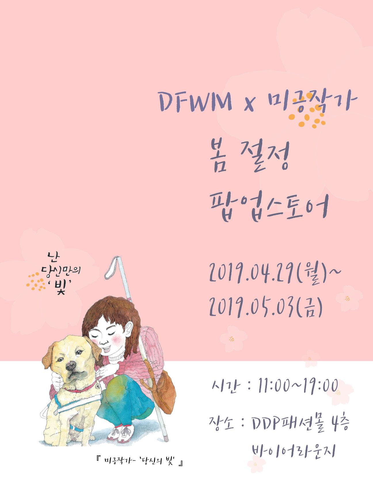 봄절정-팝업스토어-포스터2.jpg
